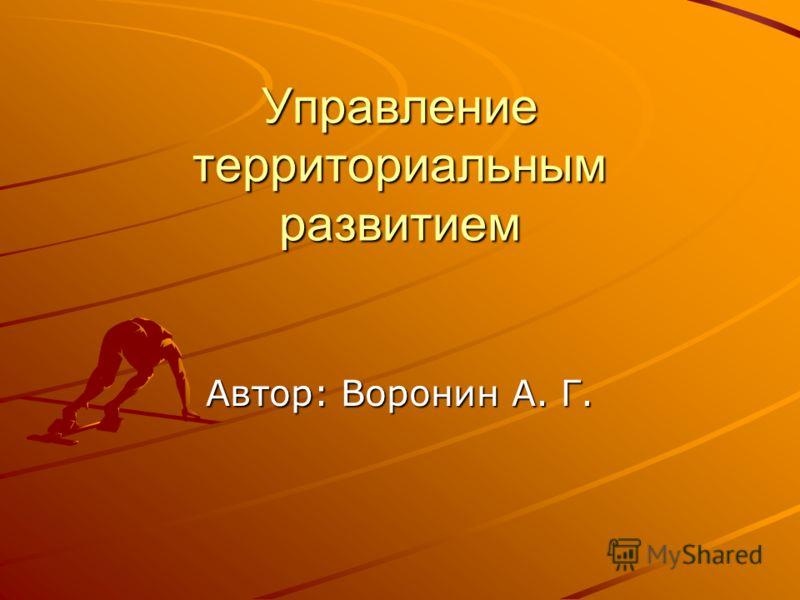 Управление территориальным развитием Автор: Воронин А. Г.