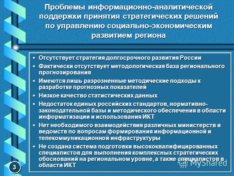 Проблемы информационно-аналитической поддержки принятия стратегических решений по управлению социально-экономическим развитием региона Отсутствует стратегия долгосрочного развития России Фактически отсутствует методологическая база регионального прог