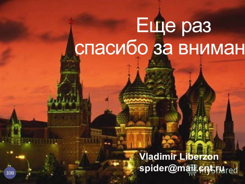 Еще раз спасибо за внимание! 108 Vladimir Liberzon spider@mail.cnt.ru