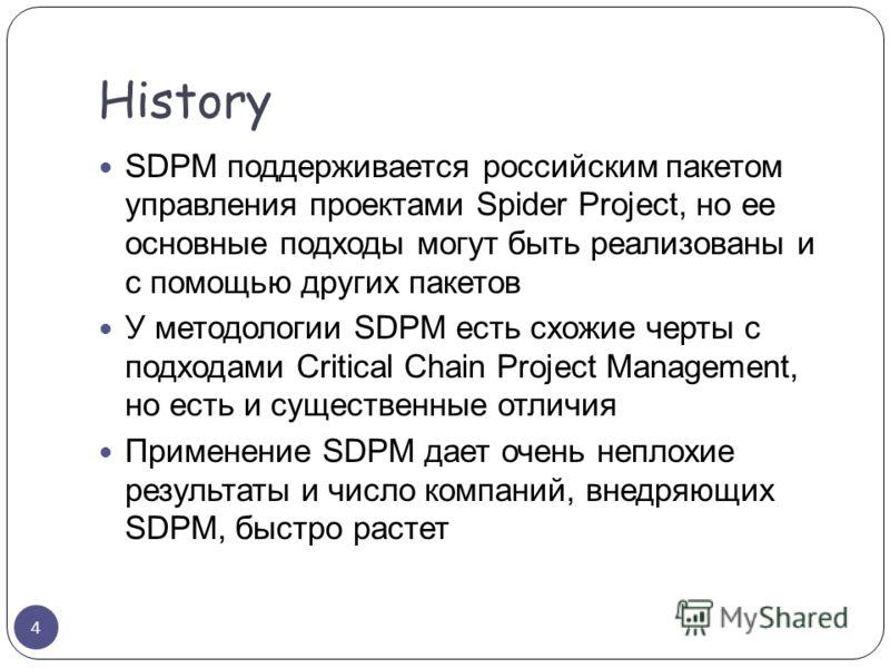 History SDPM поддерживается российским пакетом управления проектами Spider Project, но ее основные подходы могут быть реализованы и с помощью других пакетов У методологии SDPM есть схожие черты с подходами Critical Chain Project Management, но есть и