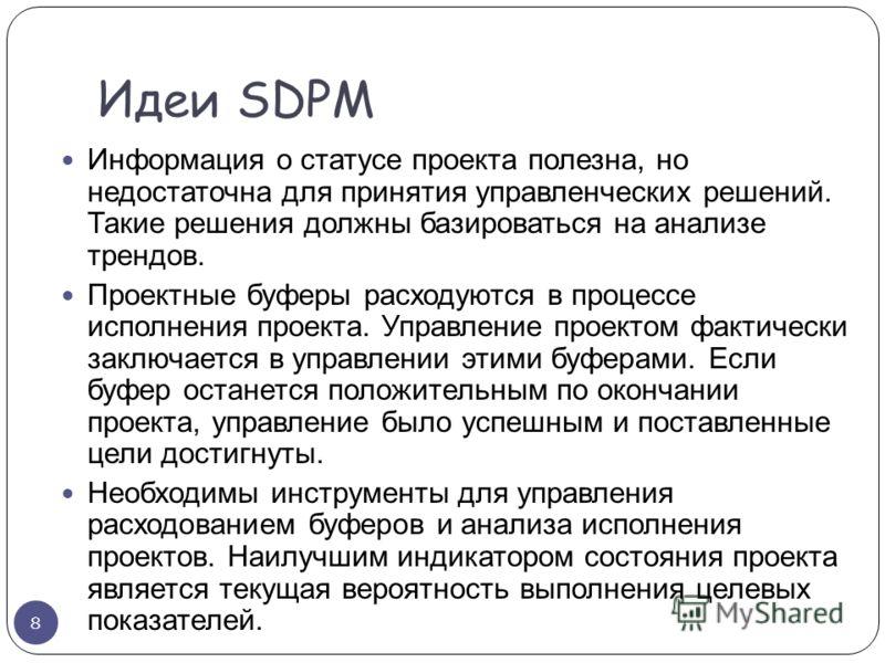 Идеи SDPM Информация о статусе проекта полезна, но недостаточна для принятия управленческих решений. Такие решения должны базироваться на анализе трендов. Проектные буферы расходуются в процессе исполнения проекта. Управление проектом фактически закл