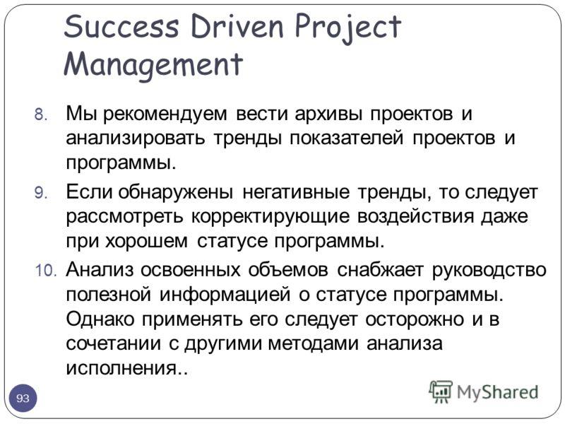 8. Мы рекомендуем вести архивы проектов и анализировать тренды показателей проектов и программы. 9. Если обнаружены негативные тренды, то следует рассмотреть корректирующие воздействия даже при хорошем статусе программы. 10. Анализ освоенных объемов