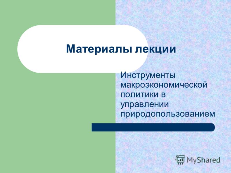 Материалы лекции Инструменты макроэкономической политики в управлении природопользованием