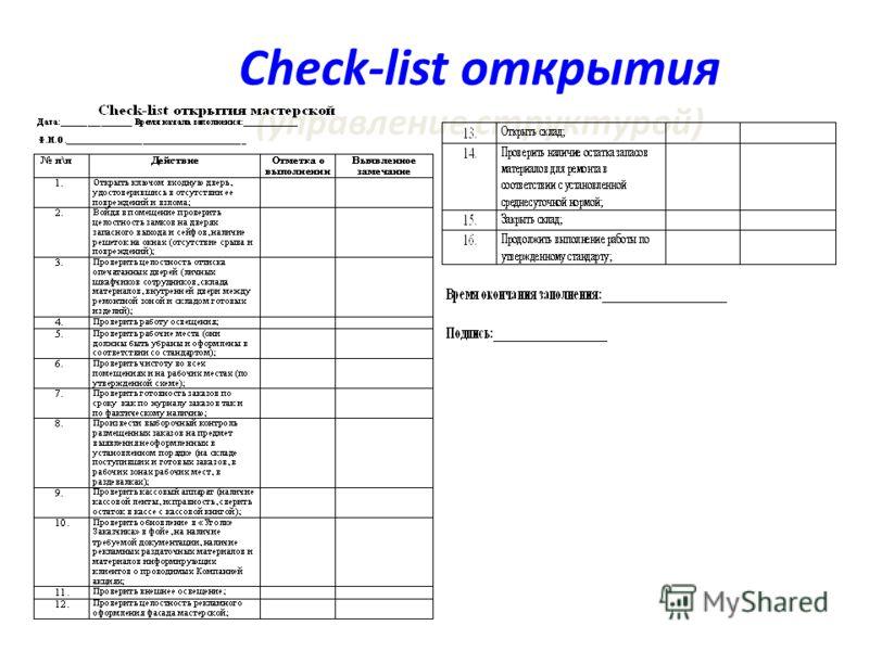 Check-list открытия (управление структурой)