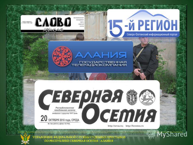 УПРАВЛЕНИЕ ФЕДЕРАЛЬНОЙ СЛУЖБЫ СУДЕБНЫХ ПРИСТАВОВ ПО РЕСПУБЛИКЕ СЕВЕРНАЯ ОСЕТИЯ - АЛАНИЯ