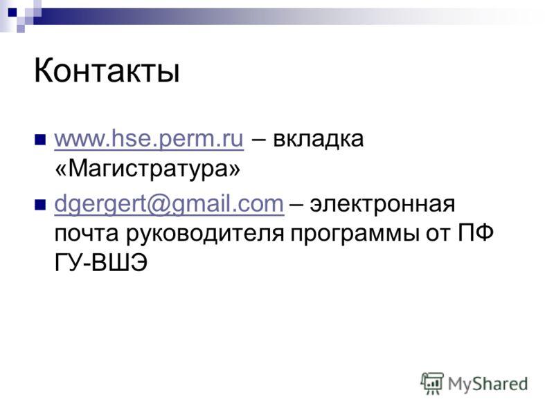 Контакты www.hse.perm.ru – вкладка «Магистратура» www.hse.perm.ru dgergert@gmail.com – электронная почта руководителя программы от ПФ ГУ-ВШЭ dgergert@g