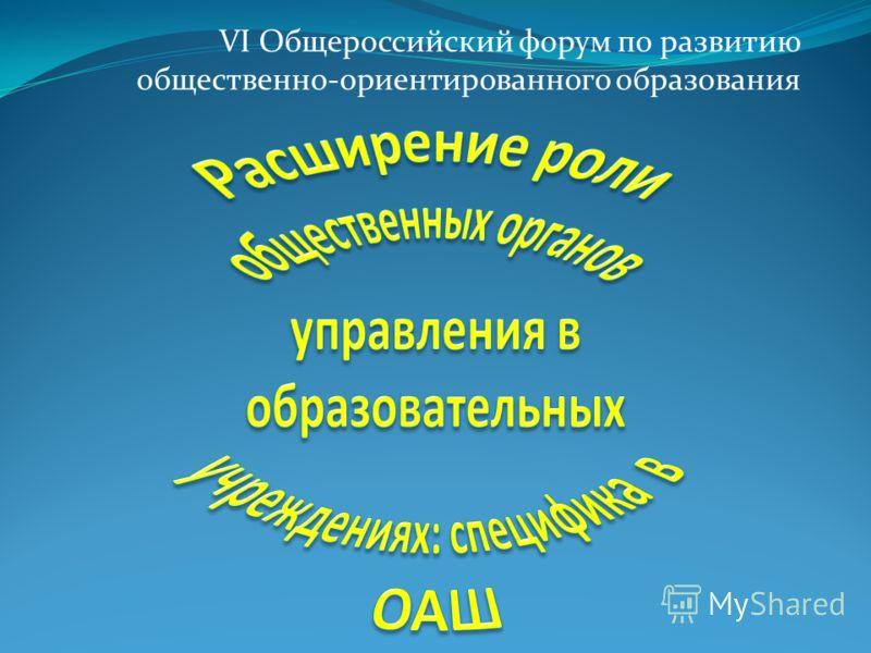 VI Общероссийский форум по развитию общественно-ориентированного образования