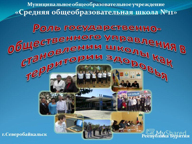 Муниципальное общеобразовательное учреждение «Средняя общеобразовательная школа 11» г.Северобайкальск Республика Бурятия