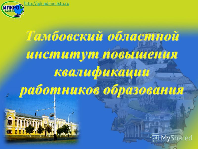http://ipk.admin.tstu.ru Тамбовский областной институт повышения квалификации работников образования