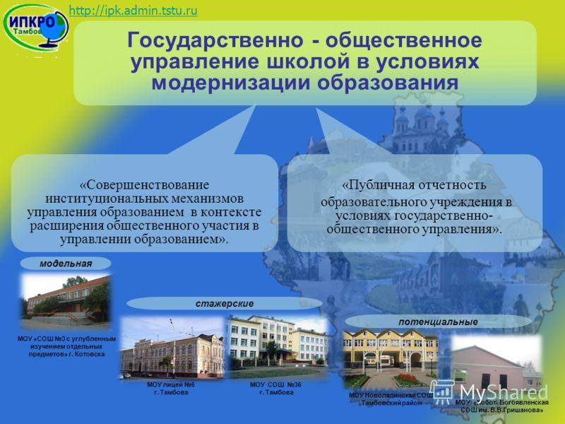 http://ipk.admin.tstu.ru Государственно - общественное управление школой в условиях модернизации образования «Совершенствование институциональных механизмов управления образованием в контексте расширения общественного участия в управлении образование
