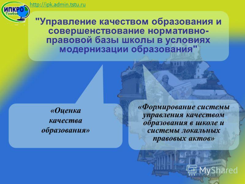http://ipk.admin.tstu.ru