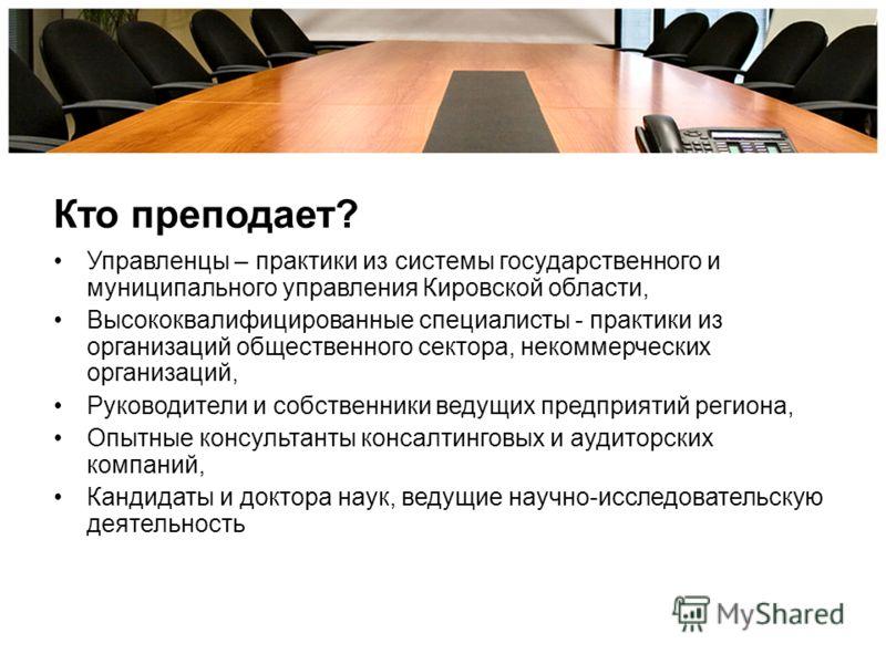 Кто преподает? Управленцы – практики из системы государственного и муниципального управления Кировской области, Высококвалифицированные специалисты - практики из организаций общественного сектора, некоммерческих организаций, Руководители и собственни