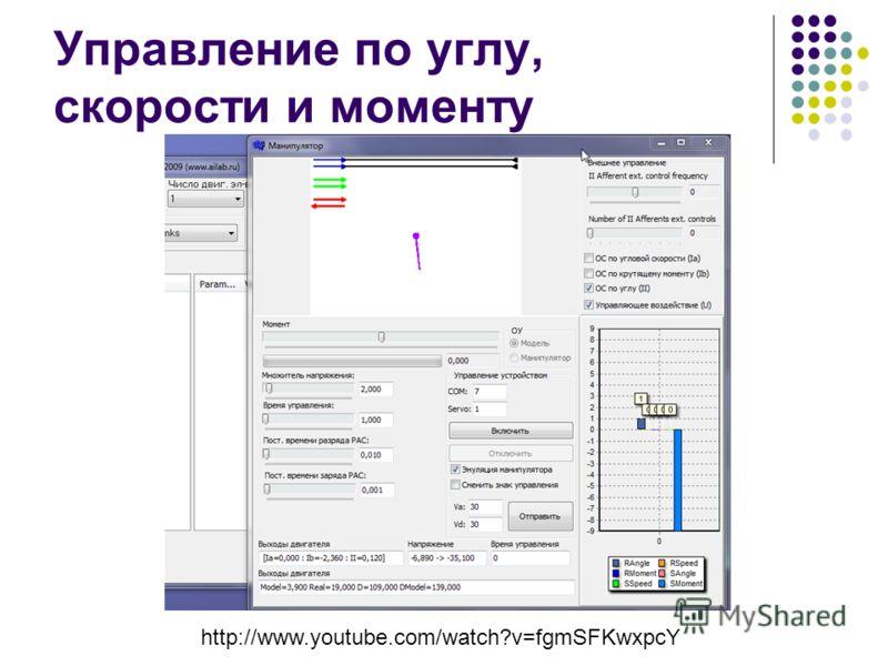 Управление по углу, скорости и моменту http://www.youtube.com/watch?v=fgmSFKwxpcY