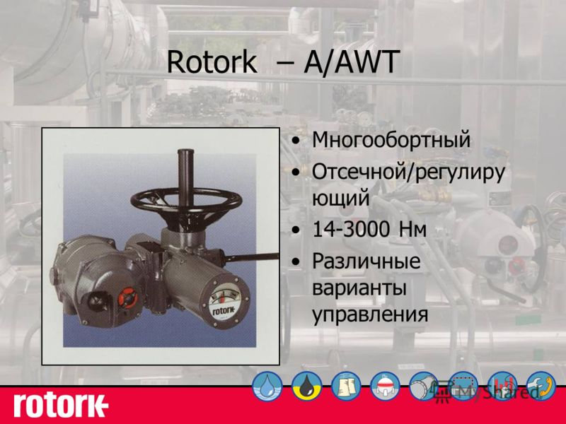 8 Rotork – A/AWT Многообортный Отсечной/регулиру ющий 14-3000 Нм Различные варианты управления