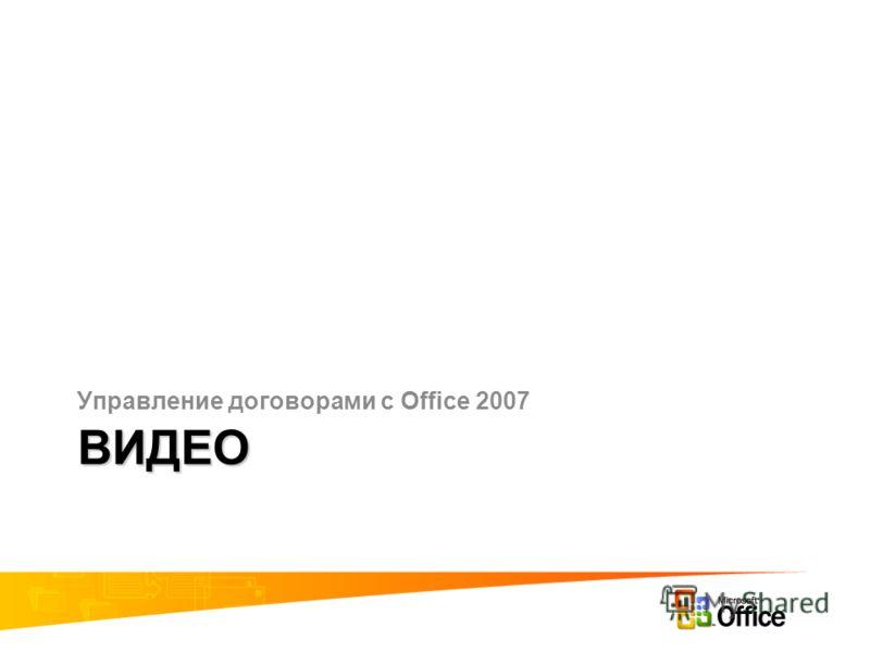 ВИДЕО Управление договорами с Office 2007