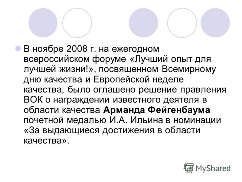 В ноябре 2008 г. на ежегодном всероссийском форуме «Лучший опыт для лучшей жизни!», посвященном Всемирному дню качества и Европейской неделе качества, было оглашено решение правления ВОК о награждении известного деятеля в области качества Арманда Фей