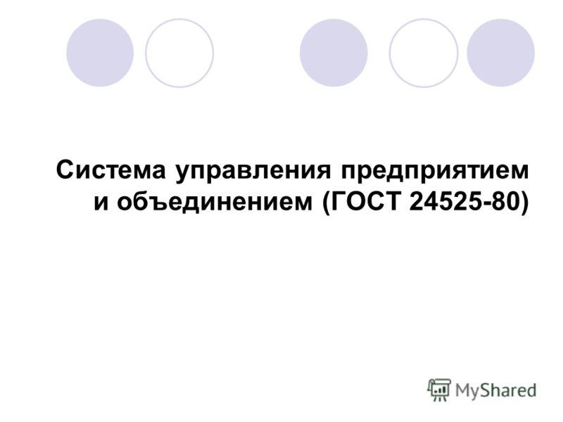 Система управления предприятием и объединением (ГОСТ 24525-80)