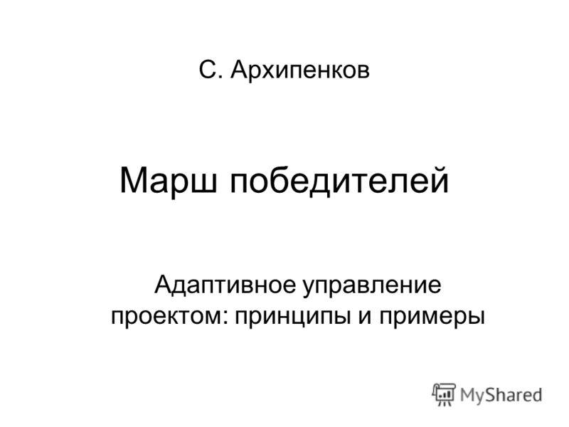 Марш победителей Адаптивное управление проектом: принципы и примеры С. Архипенков