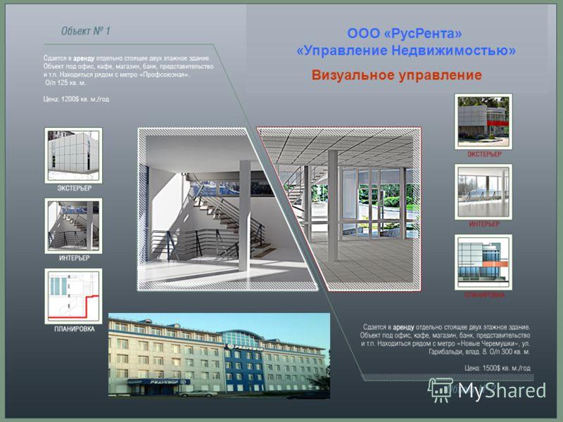 ООО «РусРента» «Управление Недвижимостью» Визуальное управление