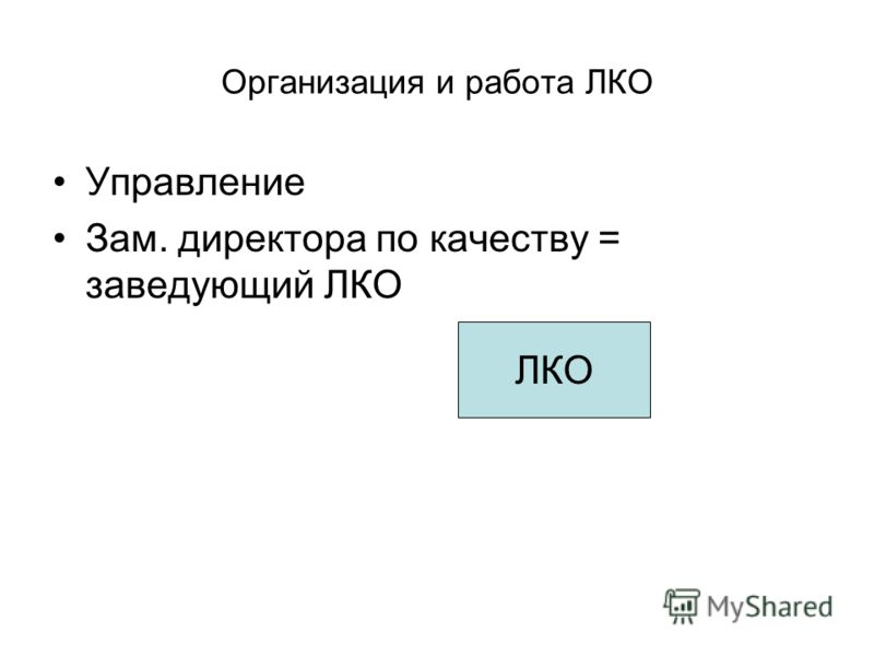 Организация и работа ЛКО Управление Зам. директора по качеству = заведующий ЛКО ЛКО