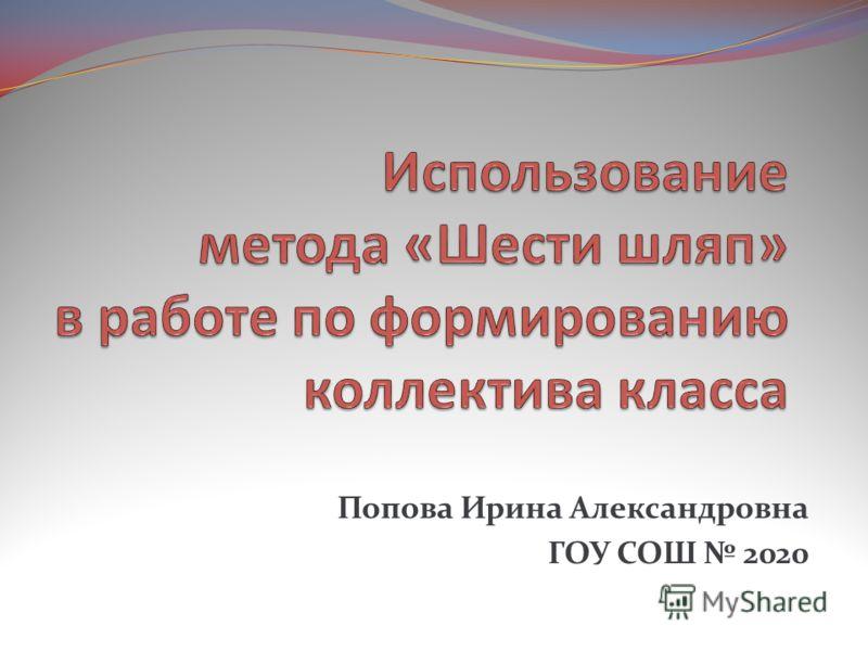 Попова Ирина Александровна ГОУ СОШ 2020