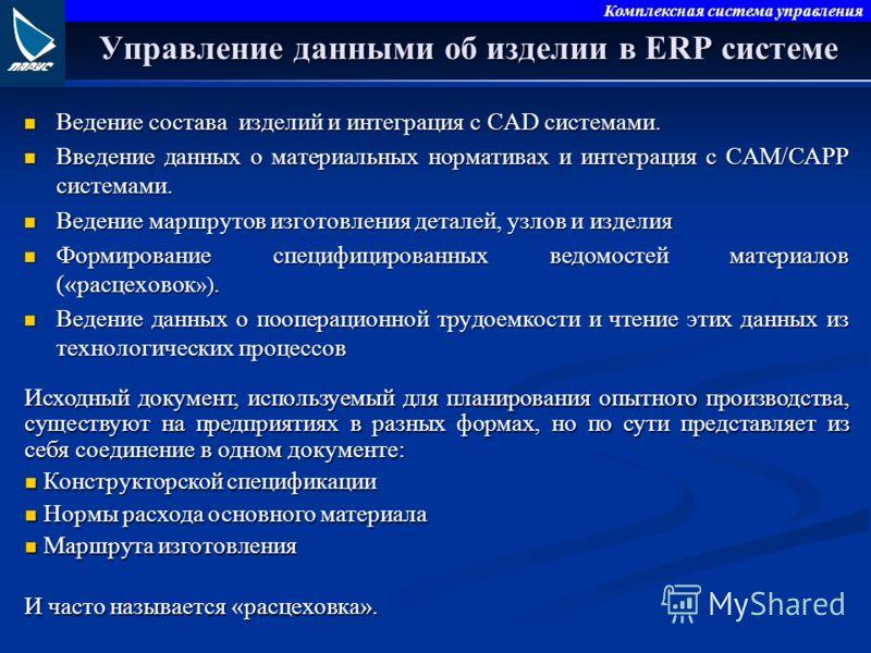 Комплексная система управления Управление данными об изделии в ERP системе Ведение состава изделий и интеграция с СAD системами. Ведение состава изделий и интеграция с СAD системами. Введение данных о материальных нормативах и интеграция с CAM/CAPP с
