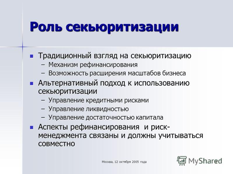 Москва, 12 октября 2005 года 2 Роль секьюритизации Традиционный взгляд на секьюритизацию Традиционный взгляд на секьюритизацию –Механизм рефинансирования –Возможность расширения масштабов бизнеса Альтернативный подход к использованию секьюритизации А