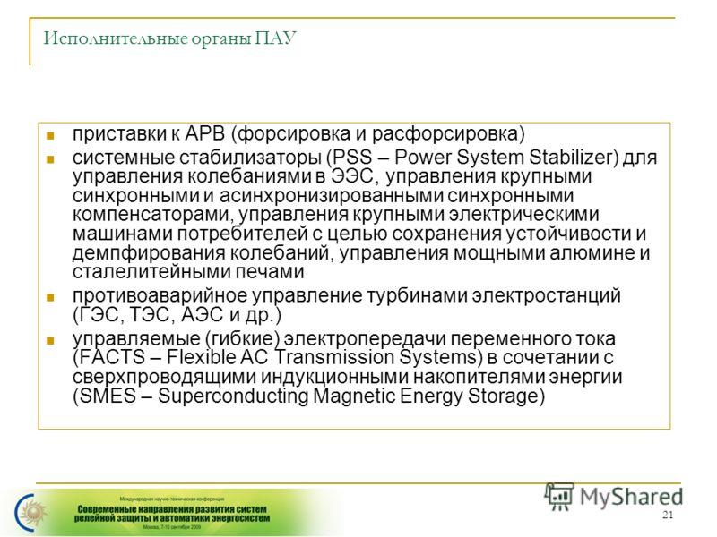 21 Исполнительные органы ПАУ приставки к АРВ (форсировка и расфорсировка) системные стабилизаторы (PSS – Power System Stabilizer) для управления колебаниями в ЭЭС, управления крупными синхронными и асинхронизированными синхронными компенсаторами, упр