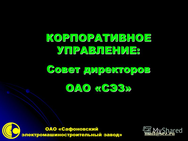 КОРПОРАТИВНОЕ УПРАВЛЕНИЕ: Совет директоров ОАО «СЭЗ» ОАО «Сафоновский электромашиностроительный завод» mail@sez.ru