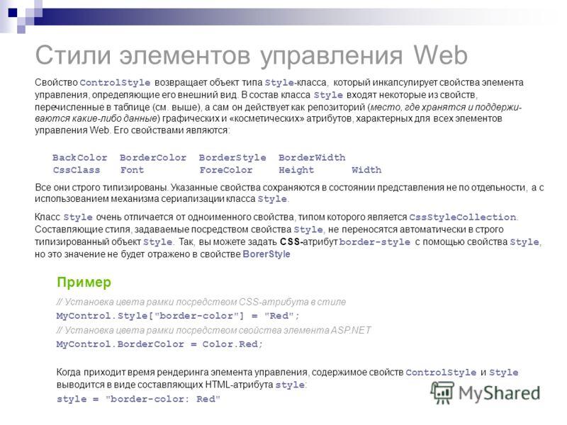 Стили элементов управления Web Свойство ControlStyle возвращает объект типа Style -класса, который инкапсулирует свойства элемента управления, определяющие его внешний вид. В состав класса Style входят некоторые из свойств, перечисленные в таблице (с