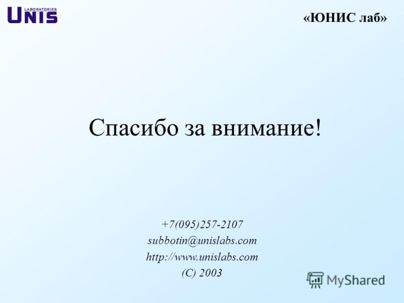 +7(095)257-2107 subbotin@unislabs.com http://www.unislabs.com (С) 2003 Спасибо за внимание! «ЮНИС лаб»