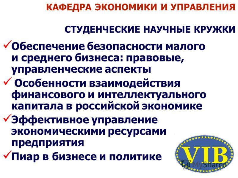 Обеспечение безопасности малого и среднего бизнеса: правовые, управленческие аспекты Особенности взаимодействия финансового и интеллектуального капитала в российской экономике Эффективное управление экономическими ресурсами предприятия Пиар в бизнесе