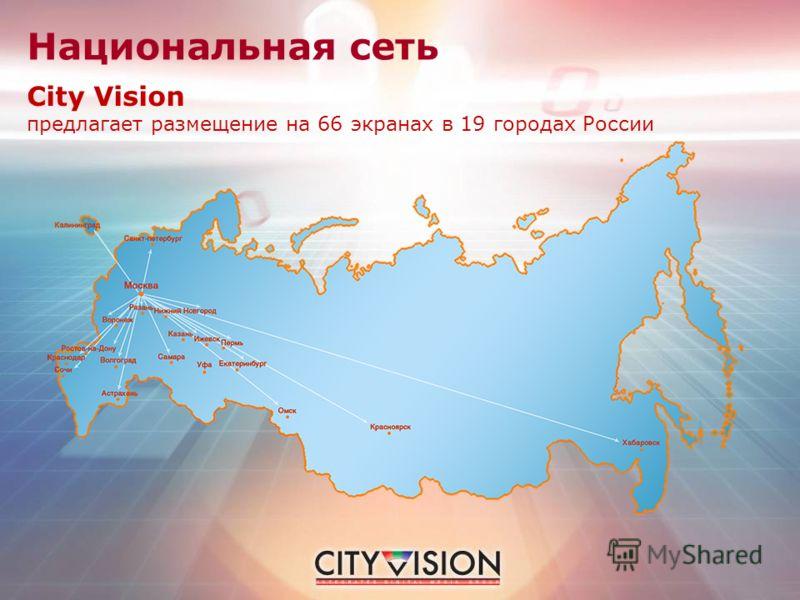 City Vision предлагает размещение на 66 экранах в 19 городах России Национальная сеть