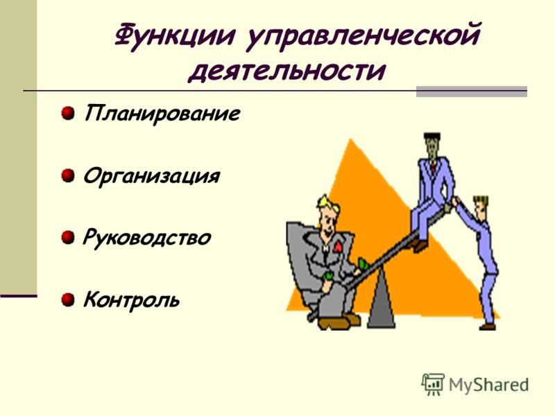 Программно – целевой подход Подход, основанный на принципах партисипативно го, системного, целевого и опережающего управления.