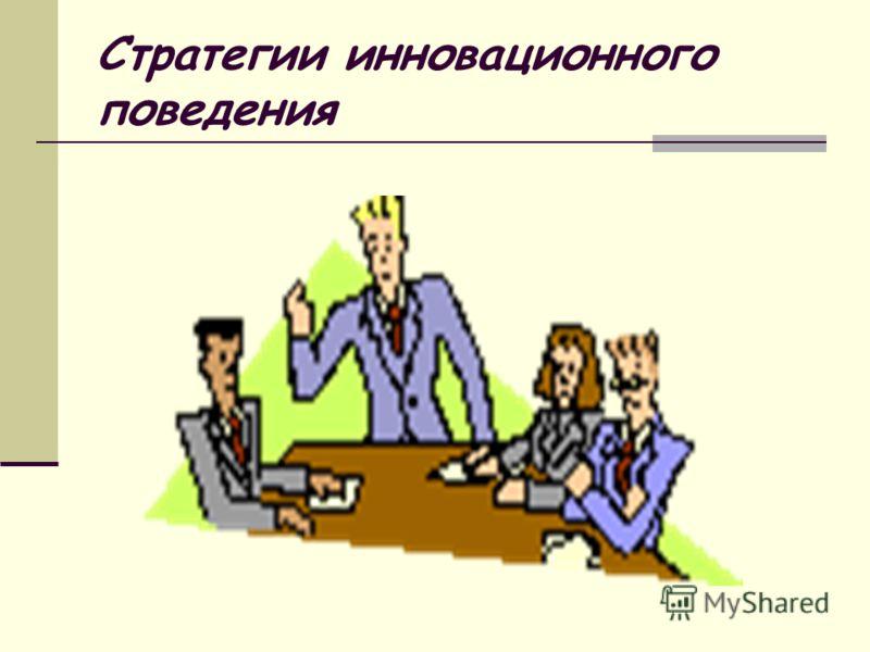 Главная задача руководства инновационной ш к ол ы «…свести отклонения от прогнозируемо го результата до минимума»