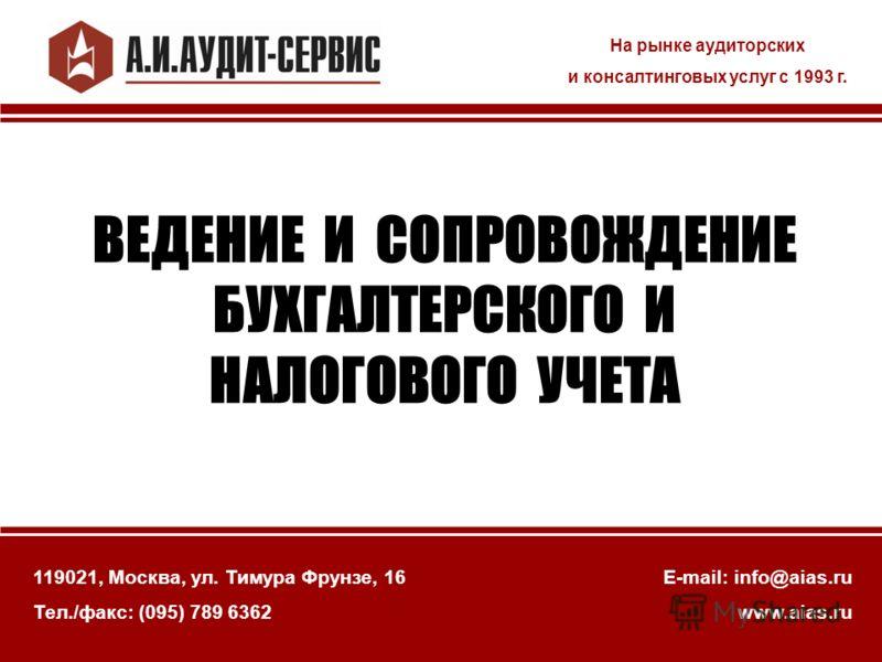 На рынке аудиторских и консалтинговых услуг с 1993 г. 119021, Москва, ул. Тимура Фрунзе, 16 Тел./факс: (095) 789 6362 E-mail: info@aias.ru www.aias.ru ВЕДЕНИЕ И СОПРОВОЖДЕНИЕ БУХГАЛТЕРСКОГО И НАЛОГОВОГО УЧЕТА