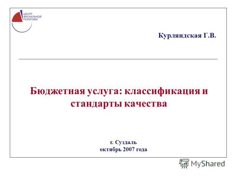 Курляндская Г.В. Бюджетная услуга: классификация и стандарты качества г. Суздаль октябрь 2007 года