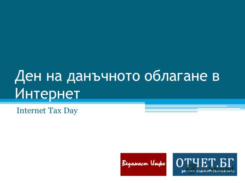 Ден на данъчното облагане в Интернет Internet Tax Day