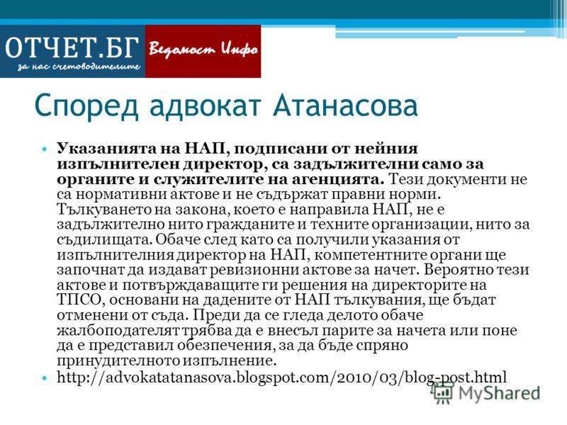 Според адвокат Атанасова Указанията на НАП, подписани от нейния изпълнителен директор, са задължителни само за органите и служителите на агенцията. Тези документи не са нормативни актове и не съдържат правни норми. Тълкуването на закона, което е напр