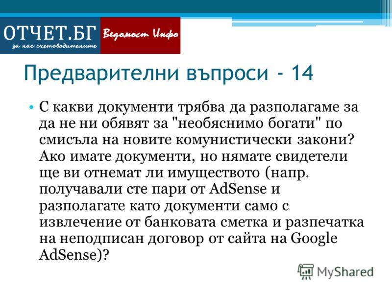 Предварителни въпроси - 14 С какви документи трябва да разполагаме за да не ни обявят за