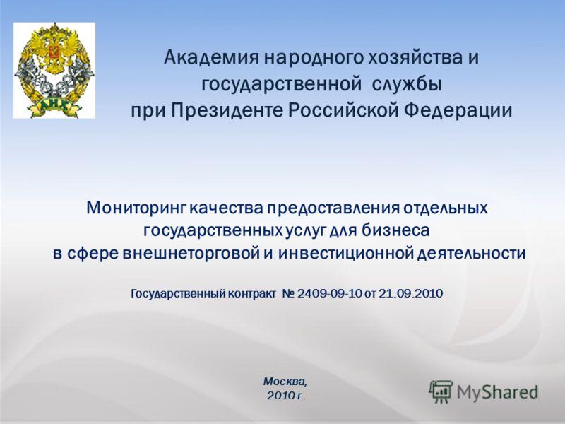 ЗАО «АКГ «Развитие бизнес-систем » тел.: +7 (495) 967 6838 факс: +7 (495) 967 6843 сайт: http://www.rbsys.u e-mail: common@rbsys.ru Москва, 2010 г. Мониторинг качества предоставления отдельных государственных услуг для бизнеса в сфере внешнеторговой