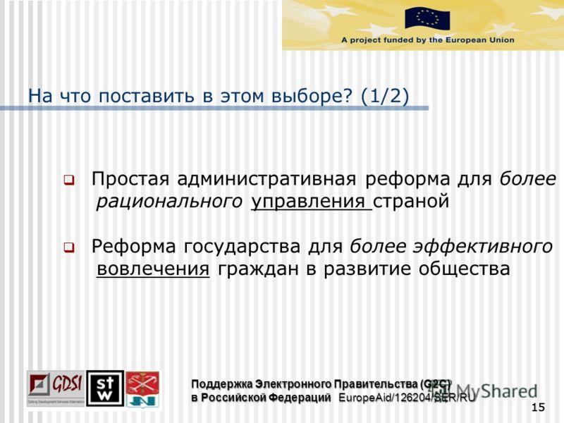 На что поставить в этом выборе? (1/2) Простая административная реформа для более рационального управления страной Реформа государства для более эффективного вовлечения граждан в развитие общества 15 Поддержка Электронного Правительства (G2C) в Россий