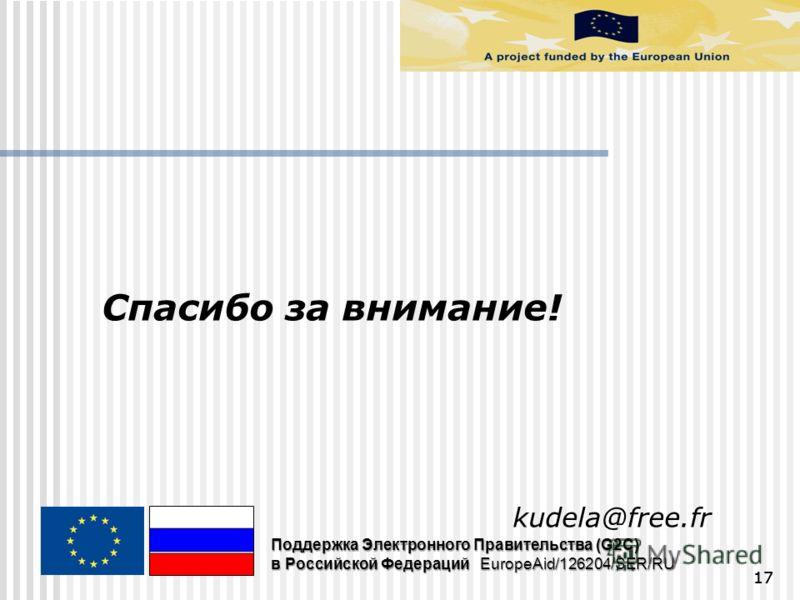 Спасибо за внимание! kudela@free.fr 17 Поддержка Электронного Правительства (G2C) в Российской Федераций EuropeAid/126204/SER/RU
