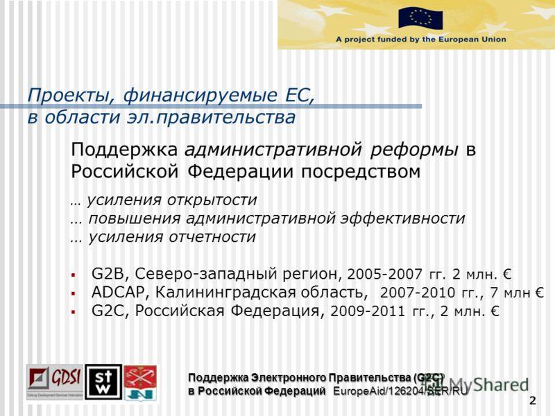Проекты, финансируемые ЕС, в области эл.правительства Поддержка административной реформы в Российской Федерации посредством … усиления открытости … повышения административной эффективности … усиления отчетности G2B, Северо-западный регион, 2005-2007