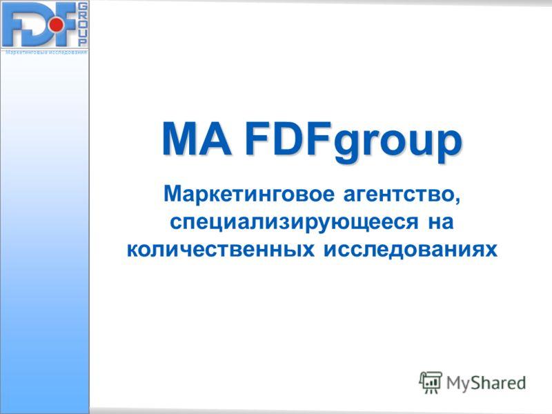 Маркетинговые исследования MA FDFgroup Маркетинговое агентство, специализирующееся на количественных исследованиях