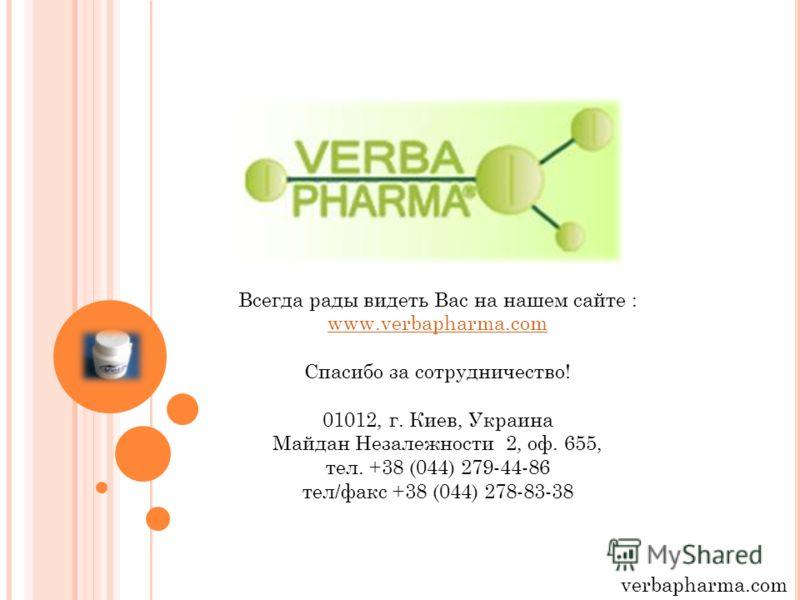 verbapharma.com Всегда рады видеть Вас на нашем сайте : www.verbapharma.com Cпасибо за сотрудничество! 01012, г. Киев, Украина Майдан Незалежности 2, оф. 655, тел. +38 (044) 279-44-86 тел/факс +38 (044) 278-83-38
