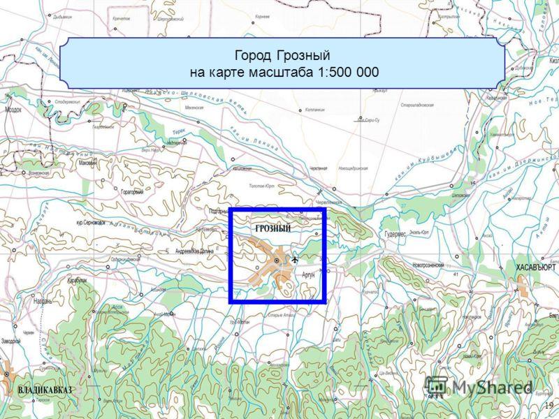 Город Грозный на карте масштаба 1:500 000 19
