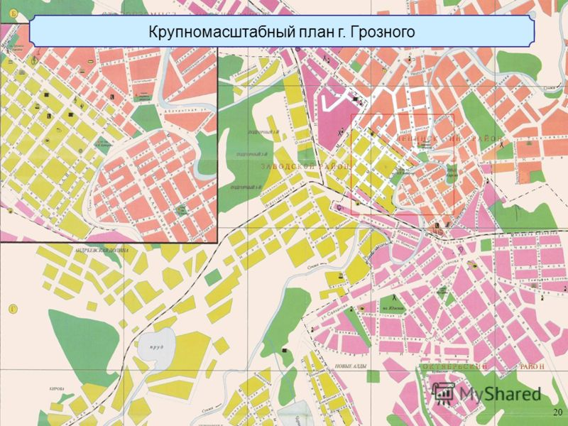 Крупномасштабный план г. Грозного 20