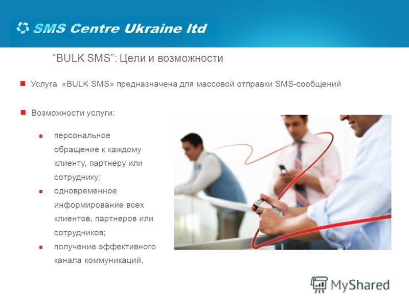 Услуга массовых рассылок SMS-сообщений BULK SMS SMS-сообщений BULK SMS Май 2010 г.
