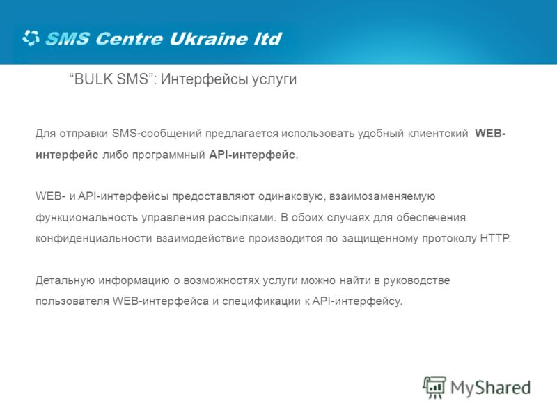BULK SMS: Цели и возможности Услуга «BULK SMS» предназначена для массовой отправки SMS-сообщений Возможности услуги: персональное обращение к каждому клиенту, партнеру или сотруднику; одновременное информирование всех клиентов, партнеров или сотрудни